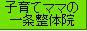 奈良県奈良市骨盤矯正一条整体院・肩こり・腰痛・頭痛