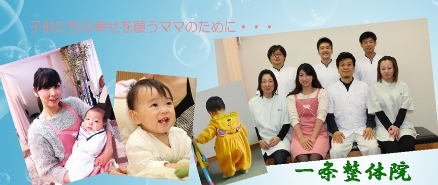 骨盤矯正ダイエットなら保育園つき・一条整体院(奈良本院)は一時保育料無料で産後ママに人気・モデル・アイドルも通う、リアルクチコミでも人気のseitai nara
