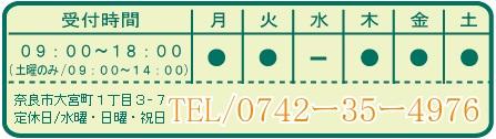 http://www.354976.jp/uketukejikan-hyou2.jpg